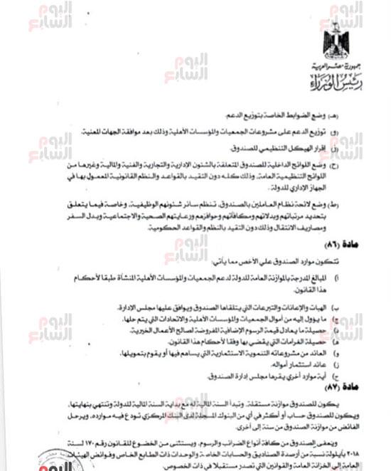 ننشر النص الكامل لقانون الجمعيات الأهلية (28)