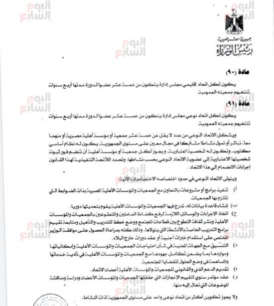 ننشر النص الكامل لقانون الجمعيات الأهلية (32)