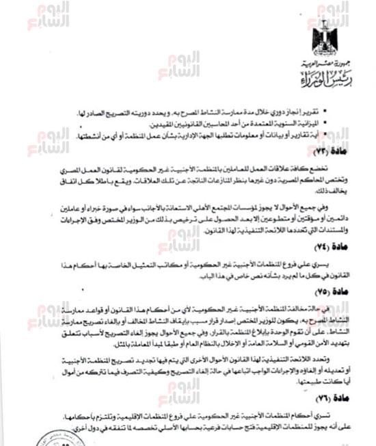 ننشر النص الكامل لقانون الجمعيات الأهلية (33)