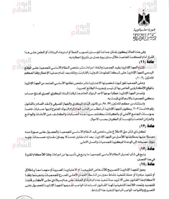 ننشر النص الكامل لقانون الجمعيات الأهلية (10)