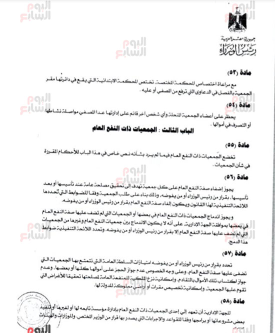 ننشر النص الكامل لقانون الجمعيات الأهلية (25)