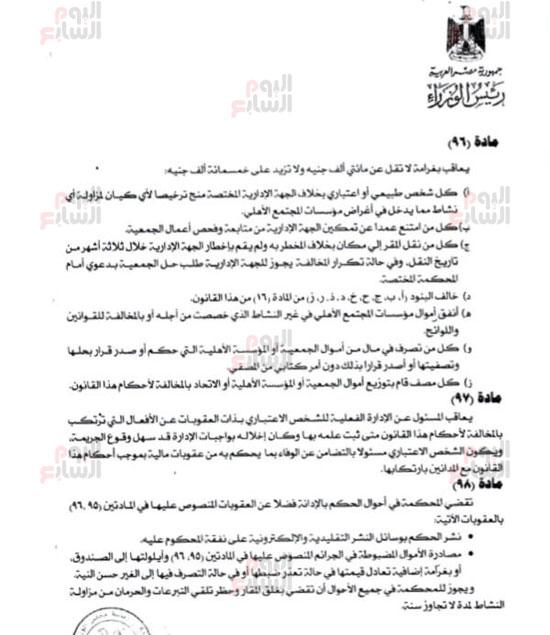 ننشر النص الكامل لقانون الجمعيات الأهلية (37)