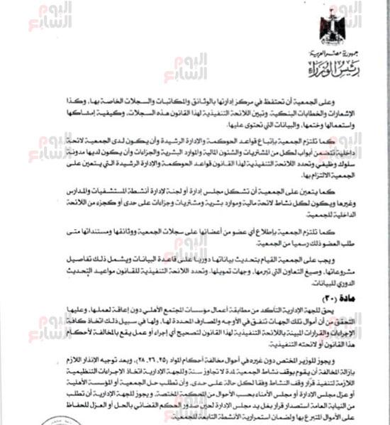 ننشر النص الكامل لقانون الجمعيات الأهلية (16)