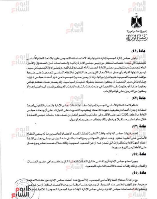 ننشر النص الكامل لقانون الجمعيات الأهلية (20)