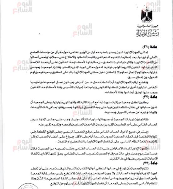 ننشر النص الكامل لقانون الجمعيات الأهلية (17)