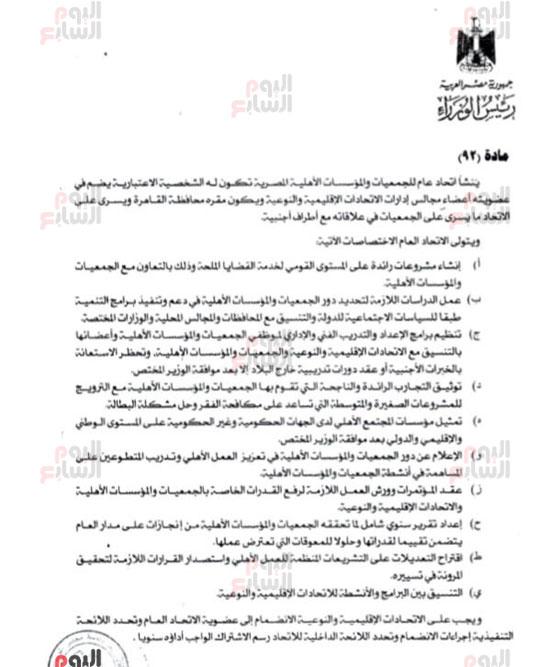 ننشر النص الكامل لقانون الجمعيات الأهلية (34)