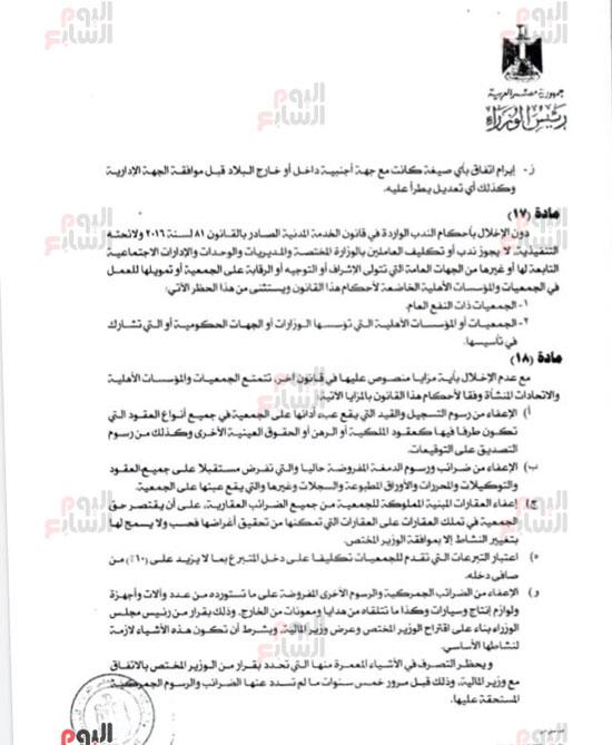 ننشر النص الكامل لقانون الجمعيات الأهلية (12)