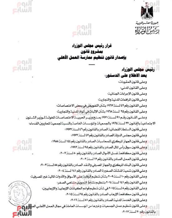 ننشر النص الكامل لقانون الجمعيات الأهلية (1)