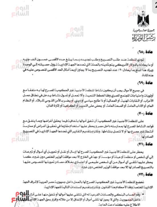 ننشر النص الكامل لقانون الجمعيات الأهلية (31)