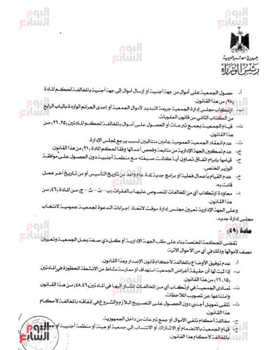 ننشر النص الكامل لقانون الجمعيات الأهلية (22)