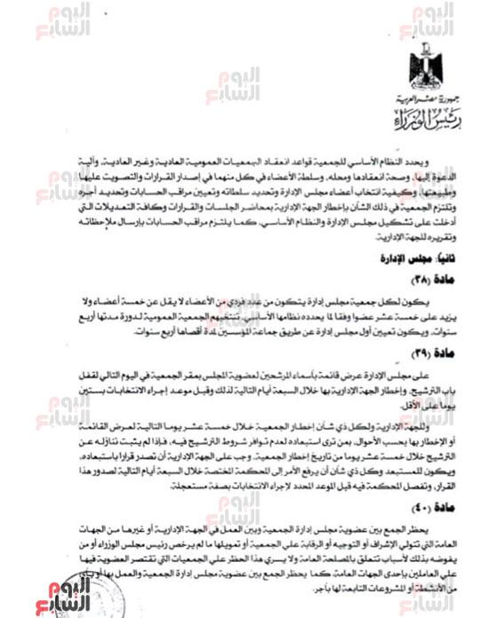 ننشر النص الكامل لقانون الجمعيات الأهلية (19)