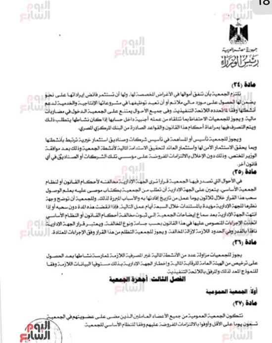ننشر النص الكامل لقانون الجمعيات الأهلية (18)