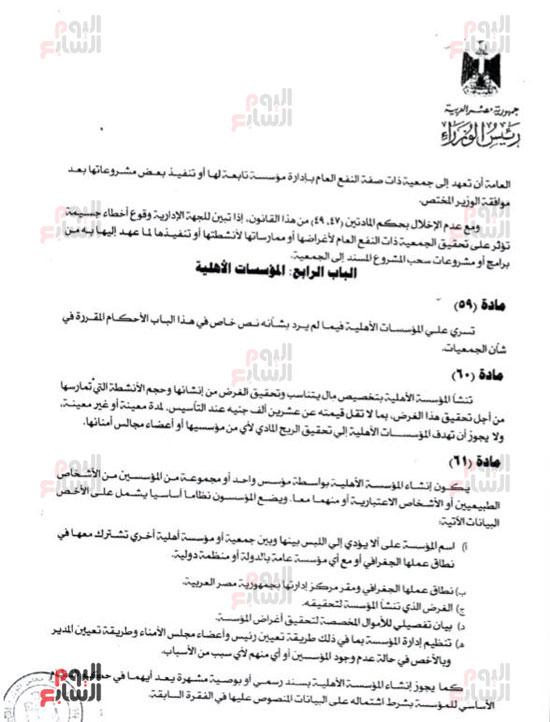 ننشر النص الكامل لقانون الجمعيات الأهلية (27)