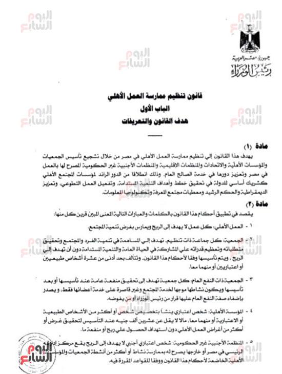 ننشر النص الكامل لقانون الجمعيات الأهلية (5)