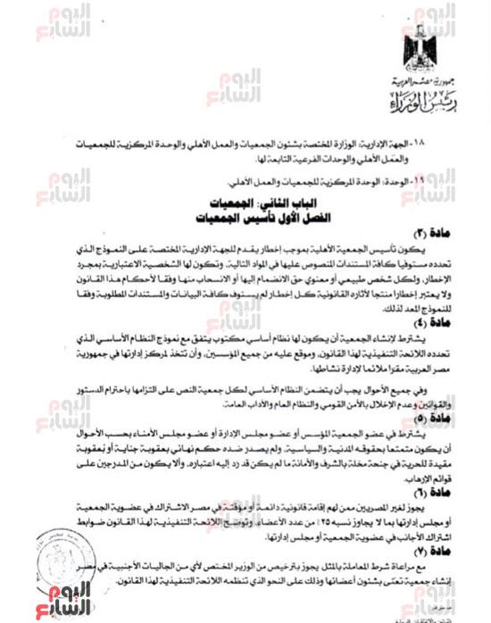 ننشر النص الكامل لقانون الجمعيات الأهلية (7)