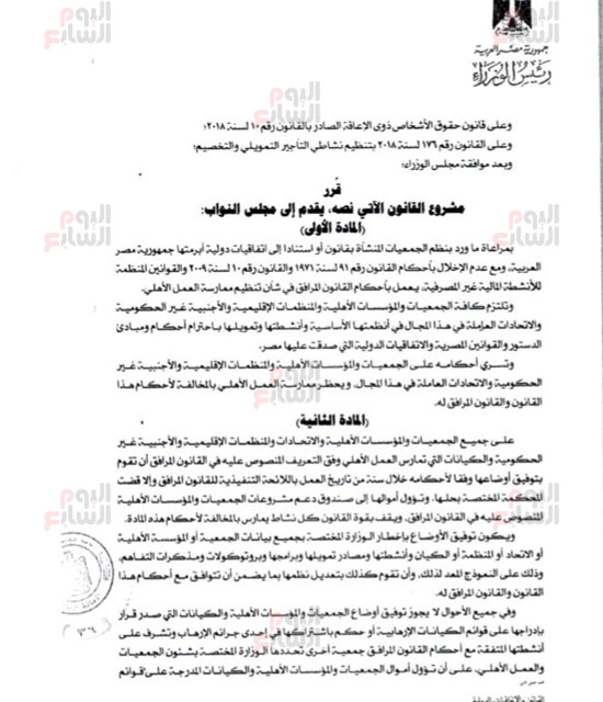 ننشر النص الكامل لقانون الجمعيات الأهلية (2)