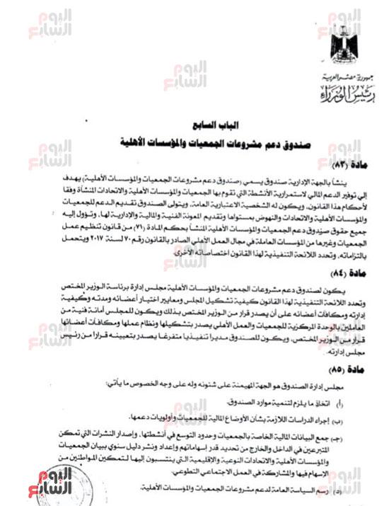 ننشر النص الكامل لقانون الجمعيات الأهلية (26)