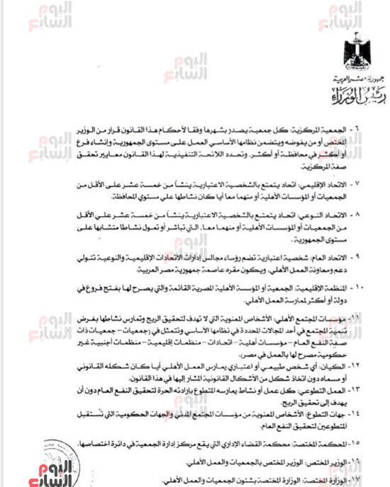 ننشر النص الكامل لقانون الجمعيات الأهلية (6)