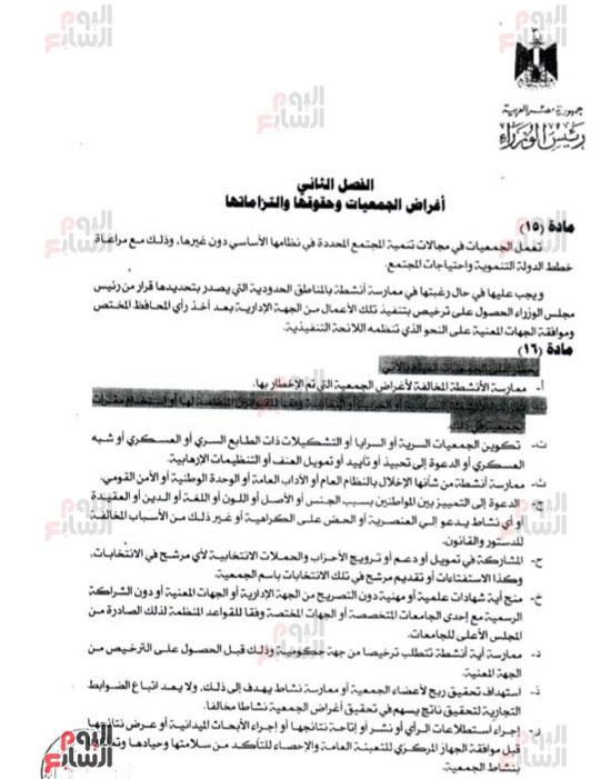ننشر النص الكامل لقانون الجمعيات الأهلية (11)