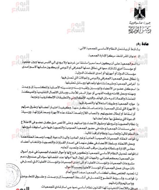 ننشر النص الكامل لقانون الجمعيات الأهلية (8)