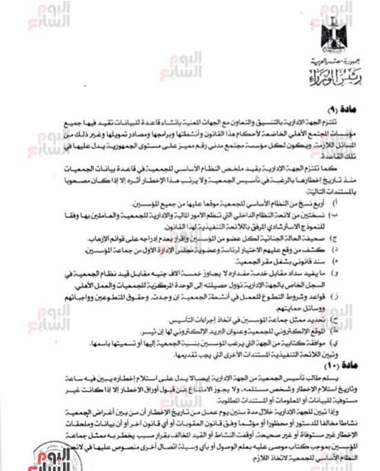 ننشر النص الكامل لقانون الجمعيات الأهلية (9)
