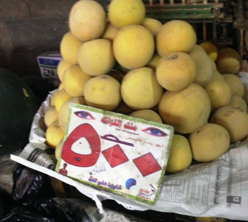 متابعة أسعار الخضر والفاكهة (9)