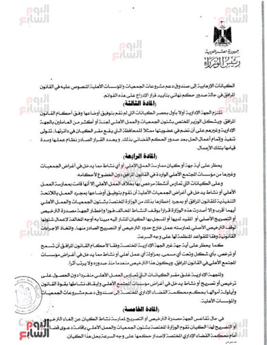 ننشر النص الكامل لقانون الجمعيات الأهلية (3)