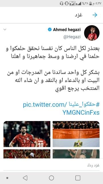 أحمد حجازى