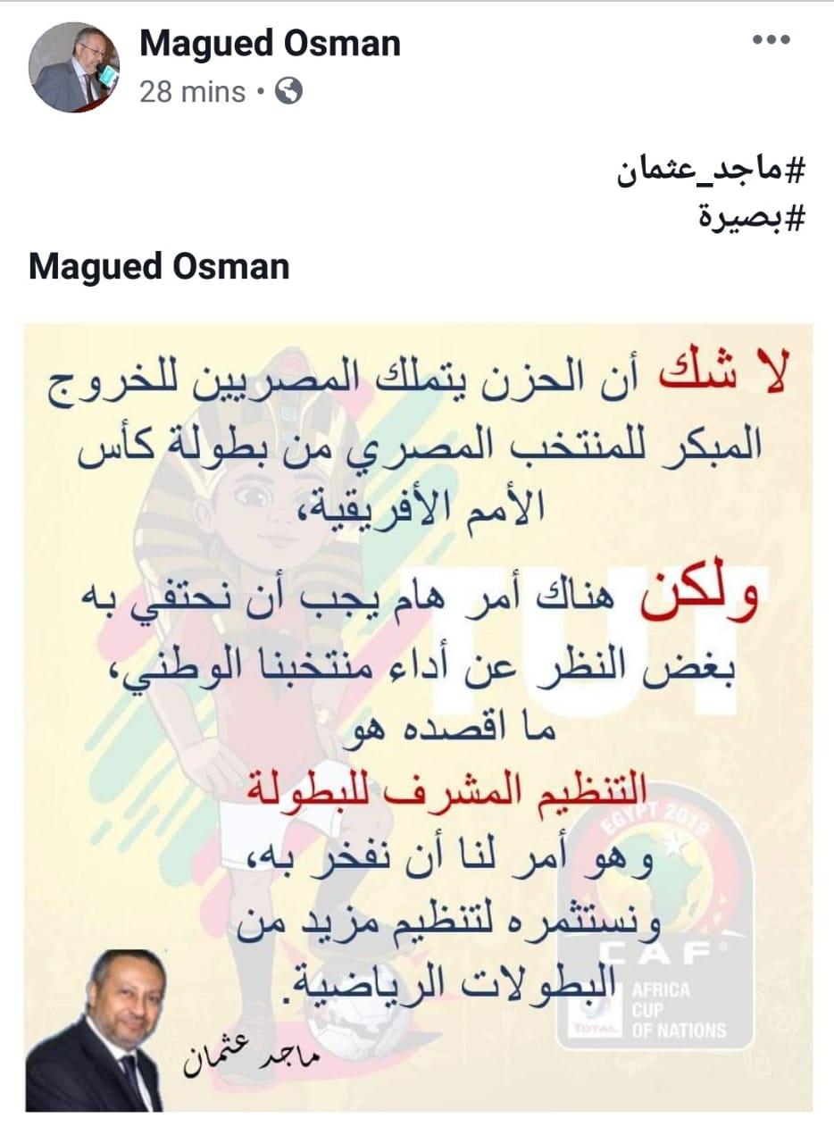 بوست ماجد عثمان