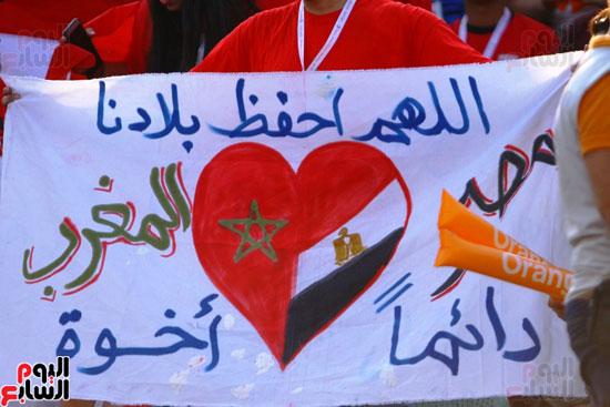 لافتة لتاييد مصر و المغرب