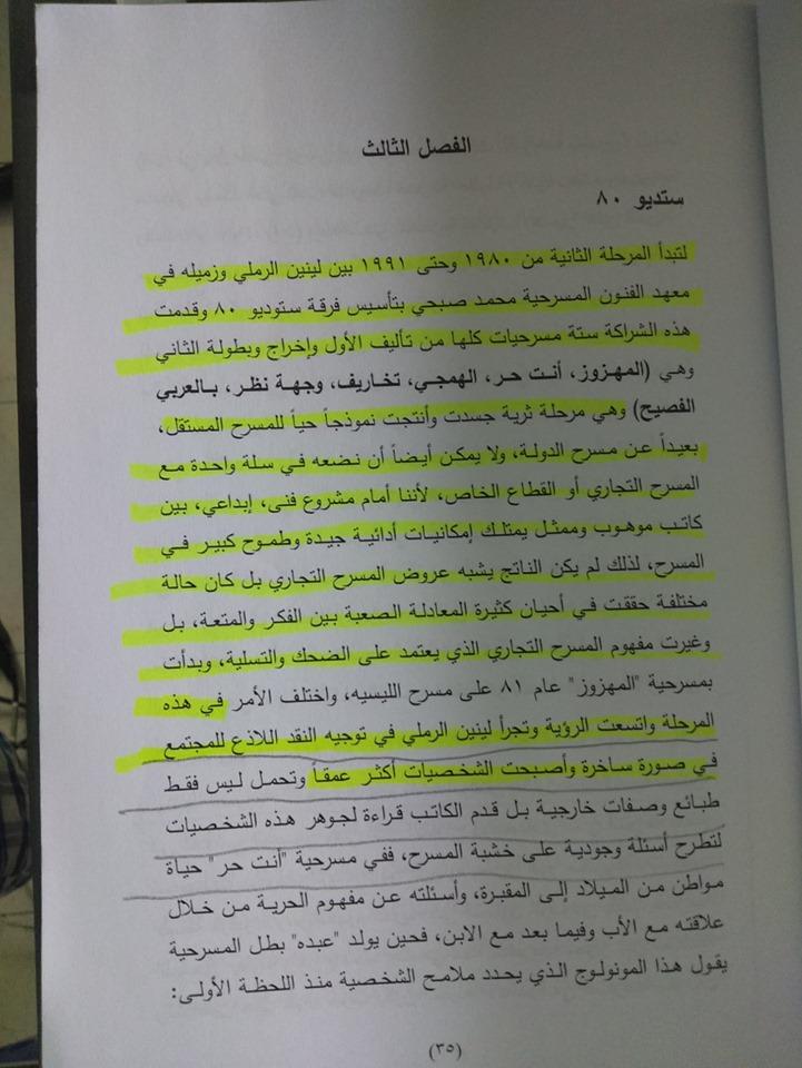 فقرات من كتاب لينين الرملى رجل المسرح (2)