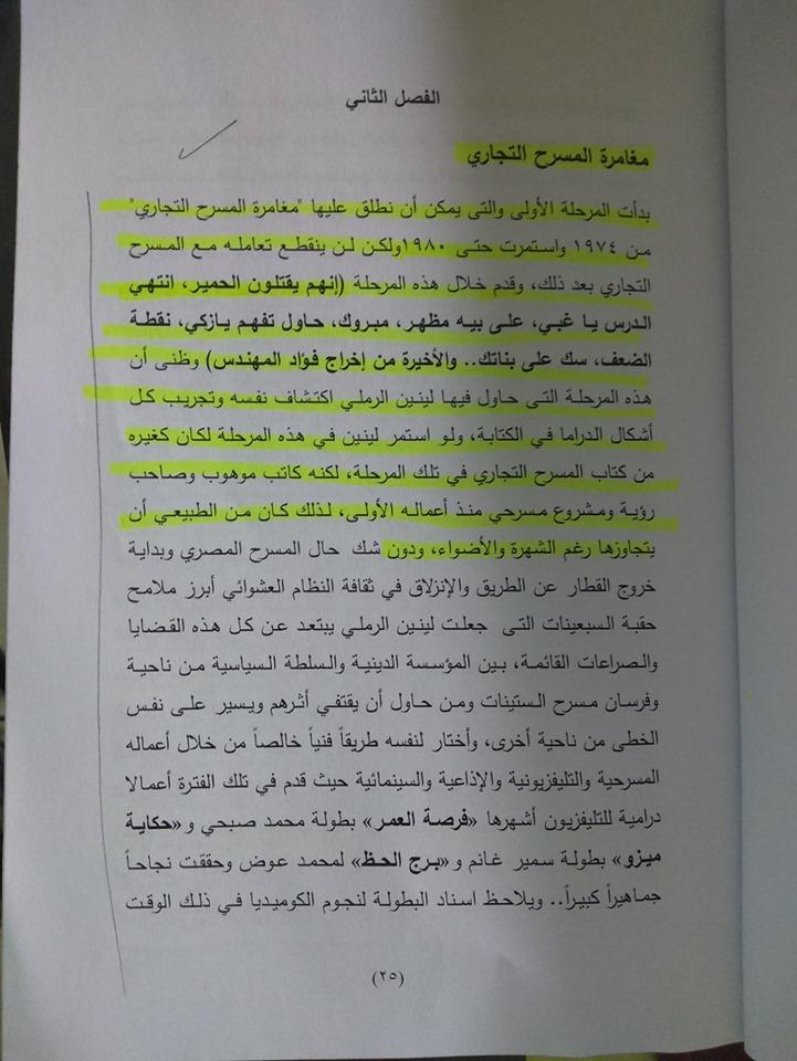 فقرات من كتاب لينين الرملى رجل المسرح (1)