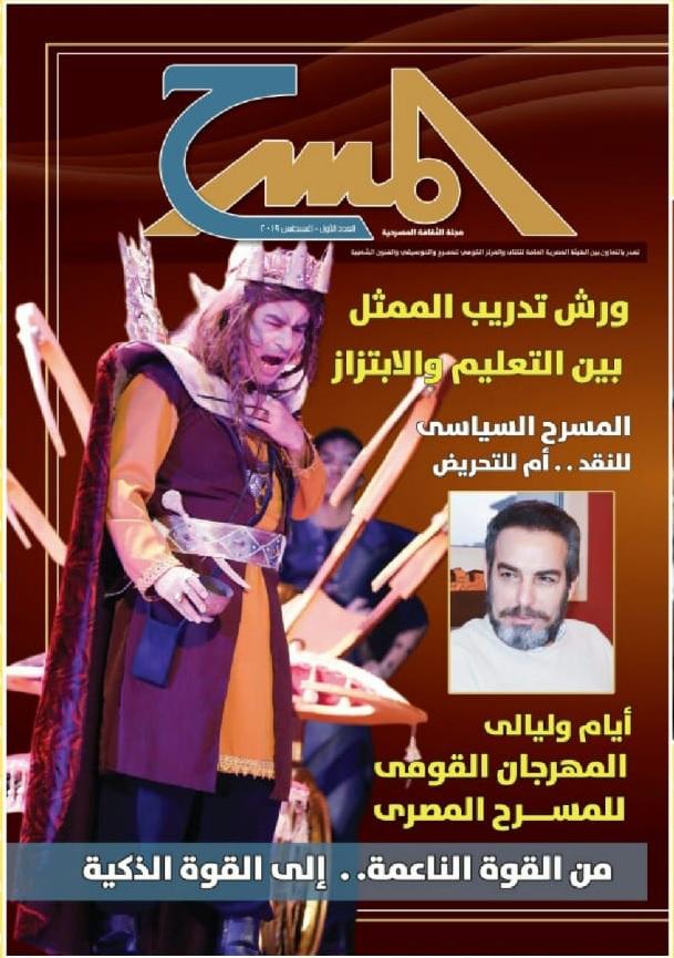 العدد الجديد من مجلة المسرح