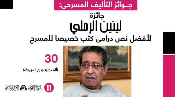 30 ألف جننيه قيمة جائزة التاليف المسرحي باسم الكاتب لينين الرملي