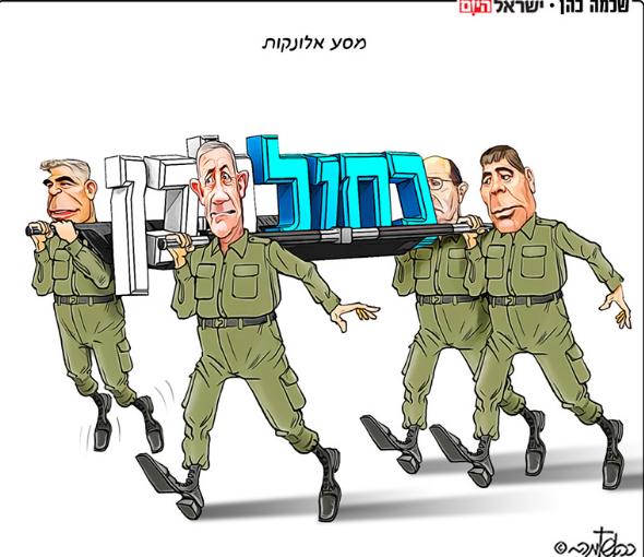 كاريكاتير اسرائيلى