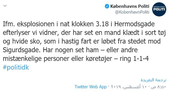شرطة كوبنهاجن
