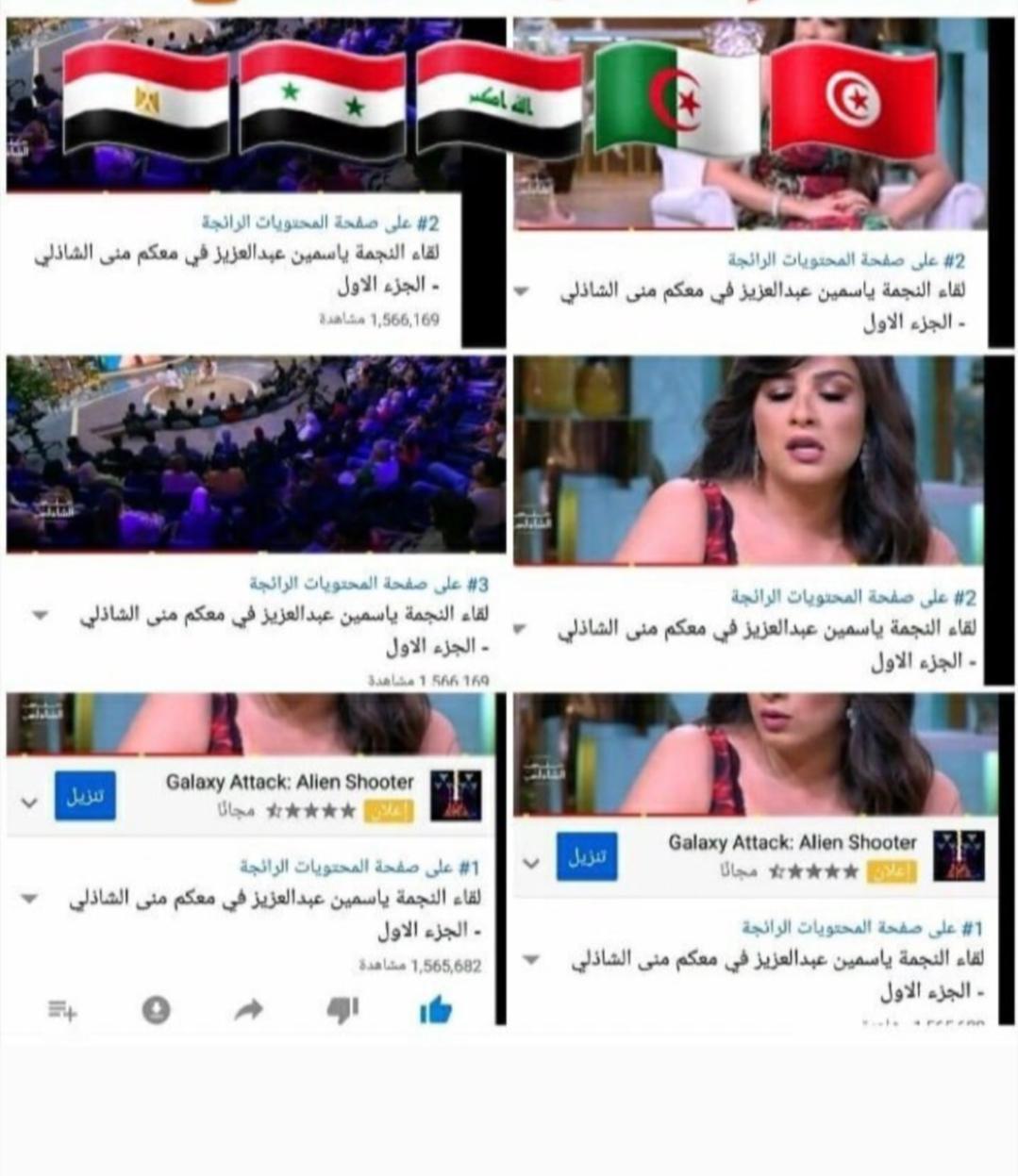 ياسمين عبد العزيز (1)