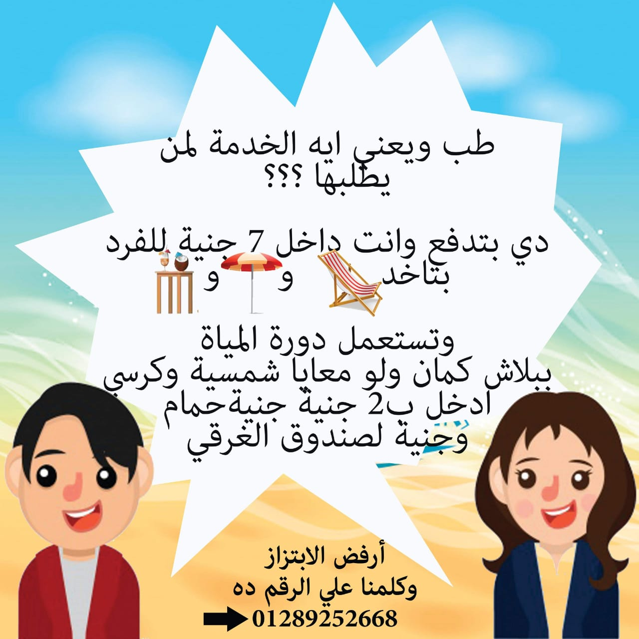 حملة اعرف حقك (3)