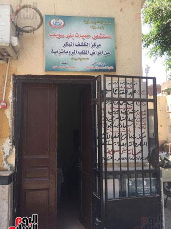 أول مركز للكشف المبكر عن الامراض المزمنة بالقلب للأطفال بمستشفى حميات بنى سويف (6)