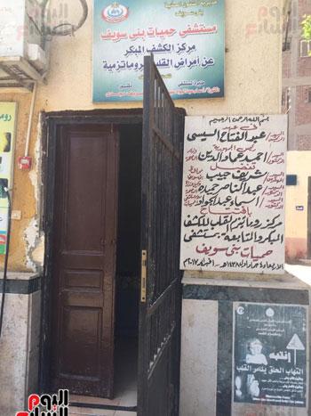 أول مركز للكشف المبكر عن الامراض المزمنة بالقلب للأطفال بمستشفى حميات بنى سويف (5)