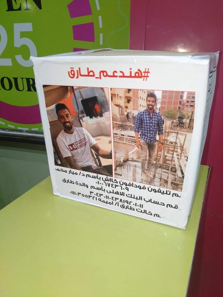 حملة دعم طارق (6)
