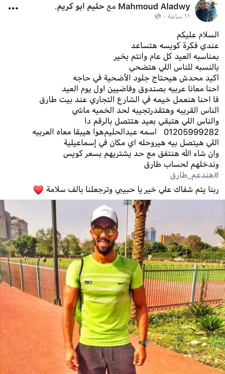 قصة مهندس شاب إسمعلاوى تعرض للشل رباعى قبل زفافه ويحتاج للعلاج فى الخارج ألهمت مصر (9)