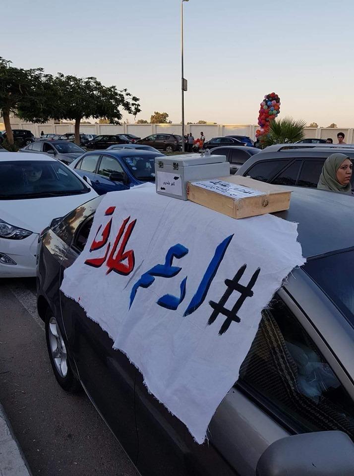 حملة دعم طارق (2)