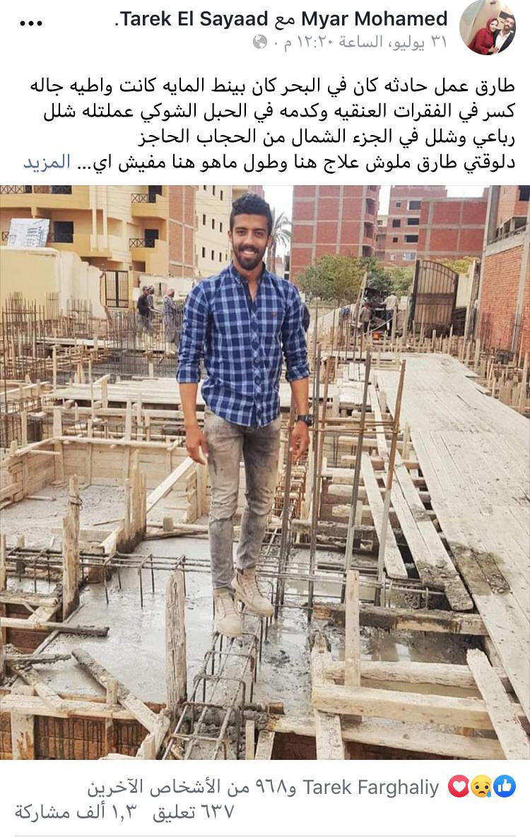قصة مهندس شاب إسمعلاوى تعرض للشل رباعى قبل زفافه ويحتاج للعلاج فى الخارج ألهمت مصر (12)