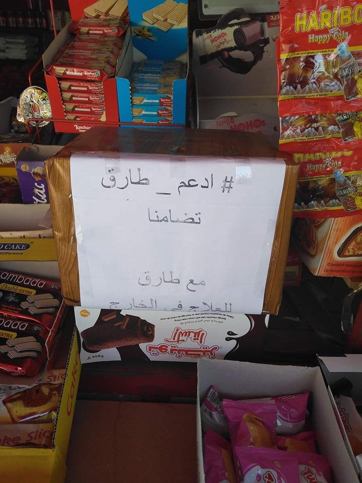 حملة دعم طارق (3)