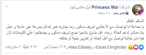 قصة مهندس شاب إسمعلاوى تعرض للشل رباعى قبل زفافه ويحتاج للعلاج فى الخارج ألهمت مصر (1)