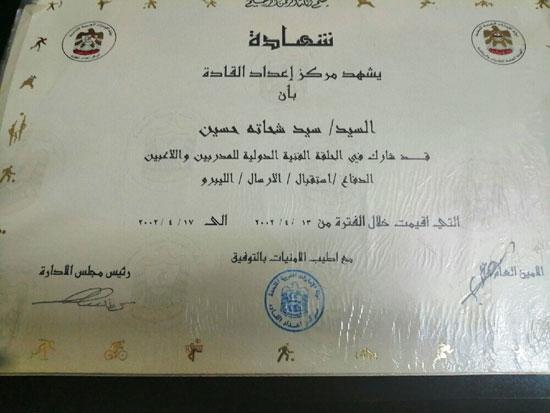 سيد شحاته (6)