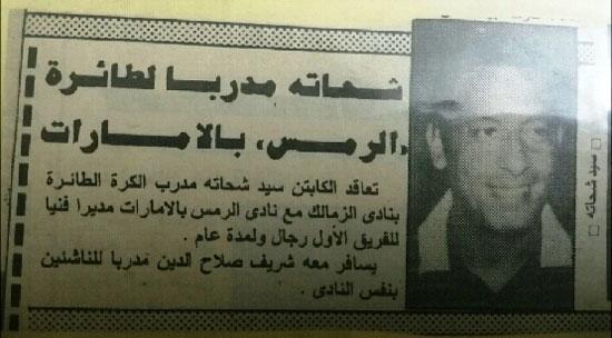 سيد شحاته (2)