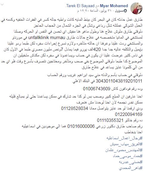قصة مهندس شاب إسمعلاوى تعرض للشل رباعى قبل زفافه ويحتاج للعلاج فى الخارج ألهمت مصر (2)