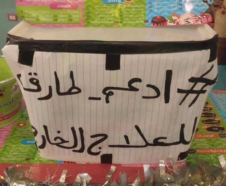حملة دعم طارق (5)